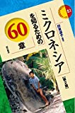 ミクロネシアを知るための60章【第2版】 (エリア・スタディーズ51)