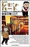 新書判)BARレモン・ハート その恋はシャンパンの泡のように・編 (アクションコミックス)