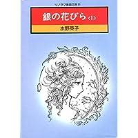 銀の花びら〈1〉 (1977年) (ソノラマ漫画文庫)