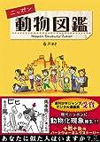 ニッポン動物図鑑 / 春戸 あき のシリーズ情報を見る