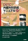 DSTC外傷外科手術マニュアル<訳>[Web動画付]