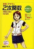 坂田アキラの2次関数が面白いほどわかる本 (数学が面白いほどわかるシリーズ)