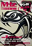 MHz-メガヘルツ(vol.02) (コミック) MANGA CULTURE MAGAZINE