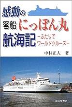感動の客船にっぽん丸航海記―ふたりでワールドクルーズ
