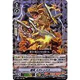 餓竜 メガレックス RRR ヴァンガード The Destructive Roar v-eb01-005