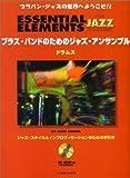 ブラスバンドのためのジャズアンサンブル/ドラムス(2CD付) ブラバンジャズの世界へようこそ!!