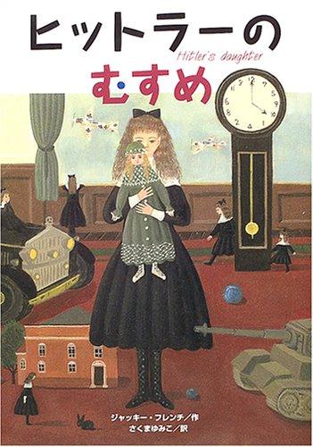 ヒットラーのむすめ (鈴木出版の海外児童文学―この地球を生きる子どもたち)の詳細を見る