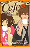 Cafe南青山骨董通り III (プリンセス・コミックス プチプリ)