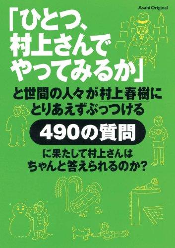 「ひとつ、村上さんでやってみるか」と世間の人々が村上春樹にとりあえずぶっつける490の質問に果たして村上さんはちゃんと答えられるのか? (Asahi Original)の詳細を見る