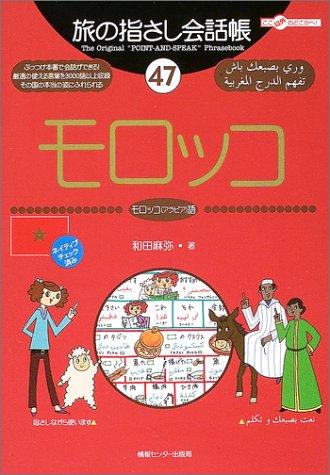 旅の指さし会話帳47モロッコ (旅の指さし会話帳シリーズ)