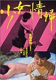 少女情婦 [DVD]