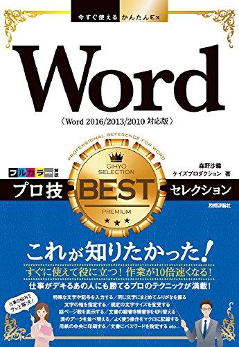 今すぐ使えるかんたんEx Word プロ技 BESTセレクション[Word 2016/2013/2010対応版]