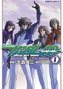 機動戦士ガンダム00 2nd Season(1) (角川コミックス・エース)