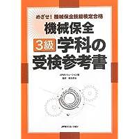 めざせ!機械保全技能検定合格 機械保全3級学科の受検参考書