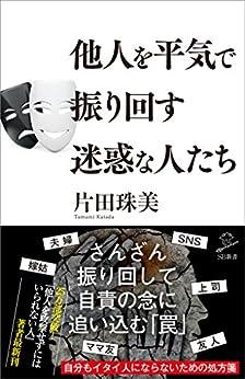 [片田 珠美]の他人を平気で振り回す迷惑な人たち (SB新書)
