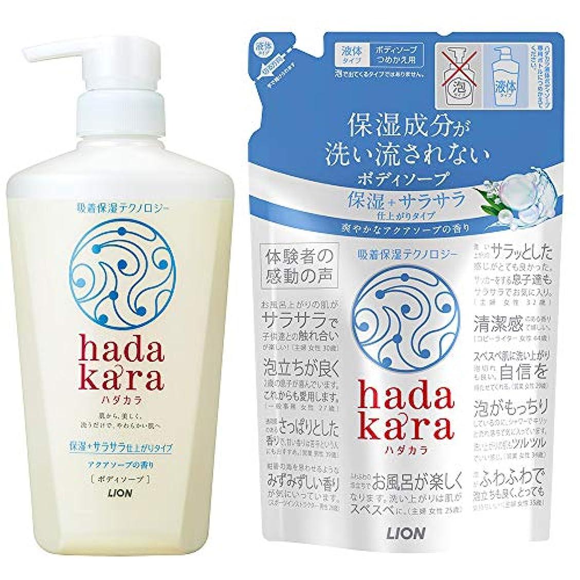 感謝しているウェブ極小【Amazon.co.jp 限定】hadakara(ハダカラ)ボディソープ 本体 + つめかえアクアソープの香り(本体 480ml + つめかえ 340ml)