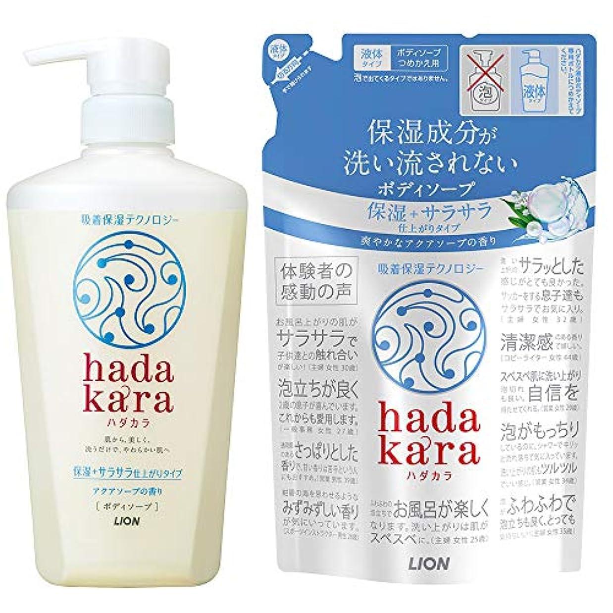 手書き障害課税hadakara(ハダカラ)ボディソープ 保湿+サラサラ仕上がりタイプ アクアソープの香り 本体 480ml + つめかえ 340ml