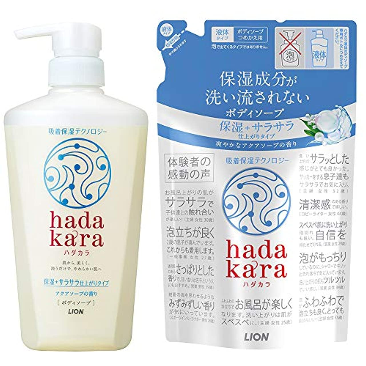 ポインタ省コストhadakara(ハダカラ)ボディソープ 保湿+サラサラ仕上がりタイプ アクアソープの香り 本体 480ml + つめかえ 340ml