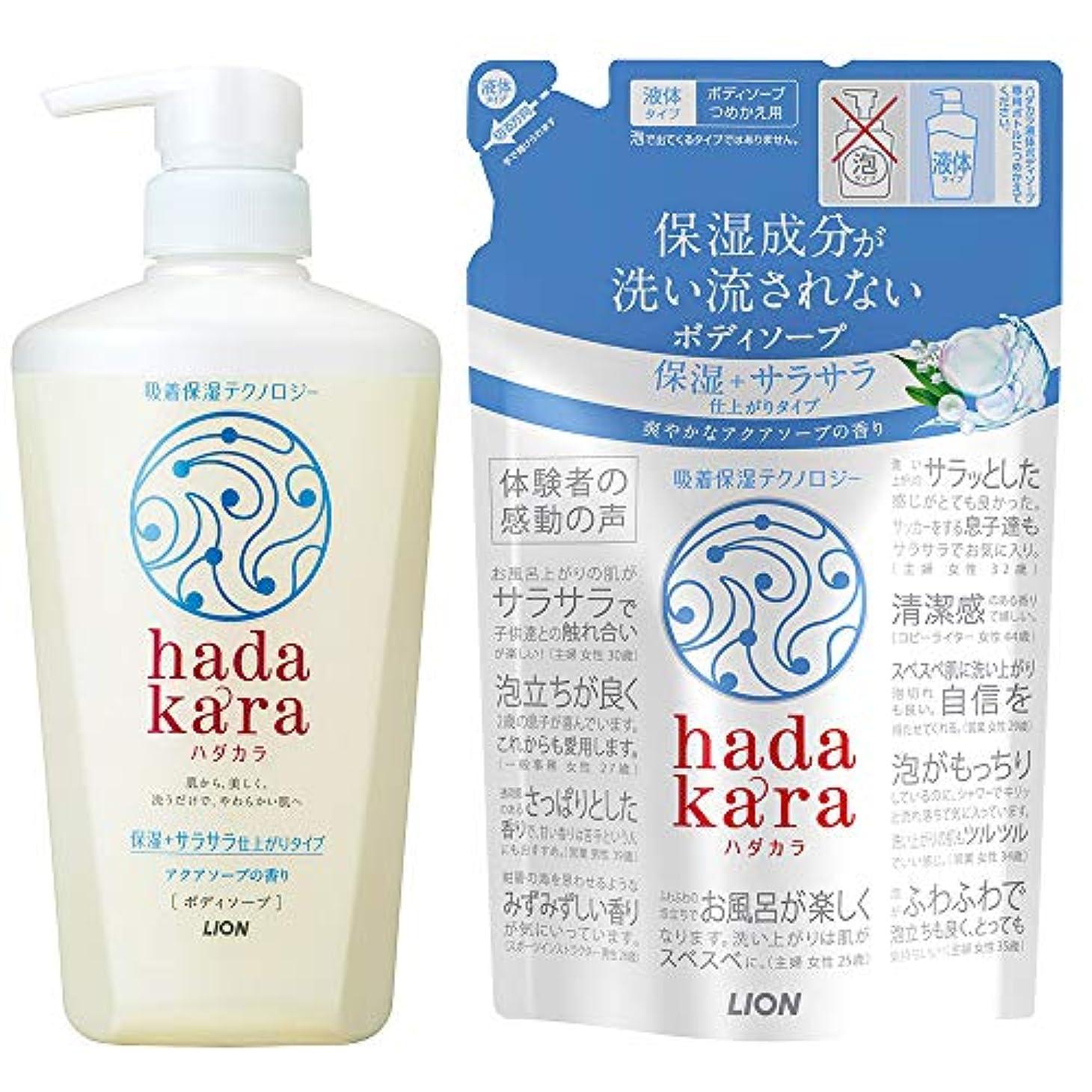 付き添い人ビーズ一生hadakara(ハダカラ)ボディソープ 保湿+サラサラ仕上がりタイプ アクアソープの香り 本体 480ml + つめかえ 340ml