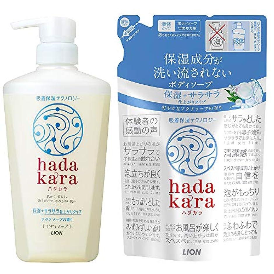 エンティティソブリケット喉頭hadakara(ハダカラ)ボディソープ 保湿+サラサラ仕上がりタイプ アクアソープの香り 本体 480ml + つめかえ 340ml