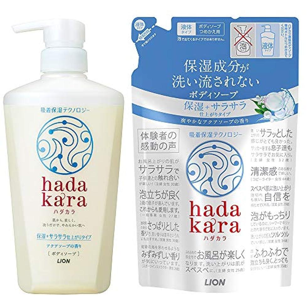医薬救い偶然hadakara(ハダカラ)ボディソープ 保湿+サラサラ仕上がりタイプ アクアソープの香り 本体 480ml + つめかえ 340ml