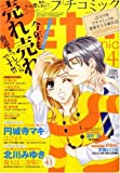 Petit comic (プチコミック) 2009年 04月号 [雑誌]
