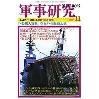 軍事研究 2007年 11月号 [雑誌]