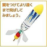 【取り寄せ品】【アーテック】超飛距離ペットボトルロケットキット [おもちゃ&ホビー]