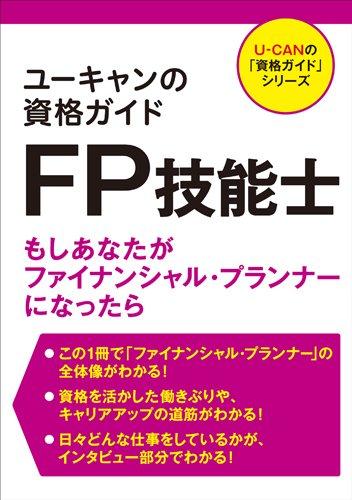 ユーキャンの資格ガイド FP技能士 (ユーキャンの「資格ガイド」シリーズ)