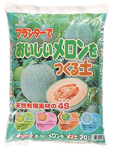 グリーンプラン 培養土 プランターでおいしいメロンをつくる土20L