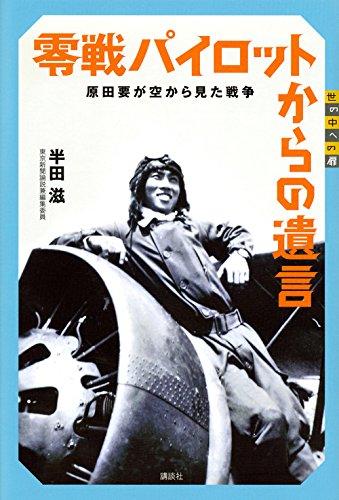零戦パイロットからの遺言 原田要が空から見た戦争 (世の中への扉)