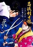 忍法剣士伝 2 (SPコミックス)