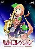 戦国コレクション Vol.08[DVD]
