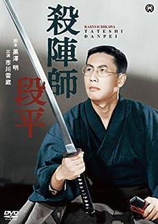 殺陣師段平 [DVD]