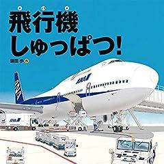飛行機しゅっぱつ! (ランドセルブックス)
