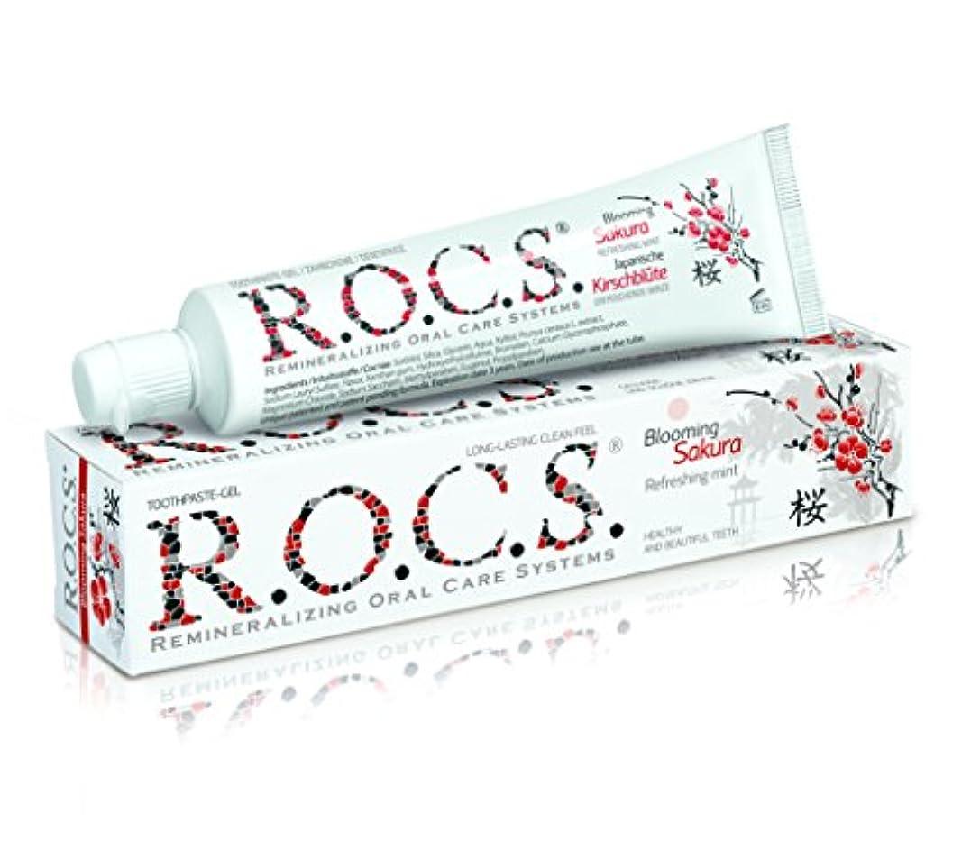 しおれた印刷する一部R.O.C.S. ロックス歯磨き粉 ブルーミング サクラ