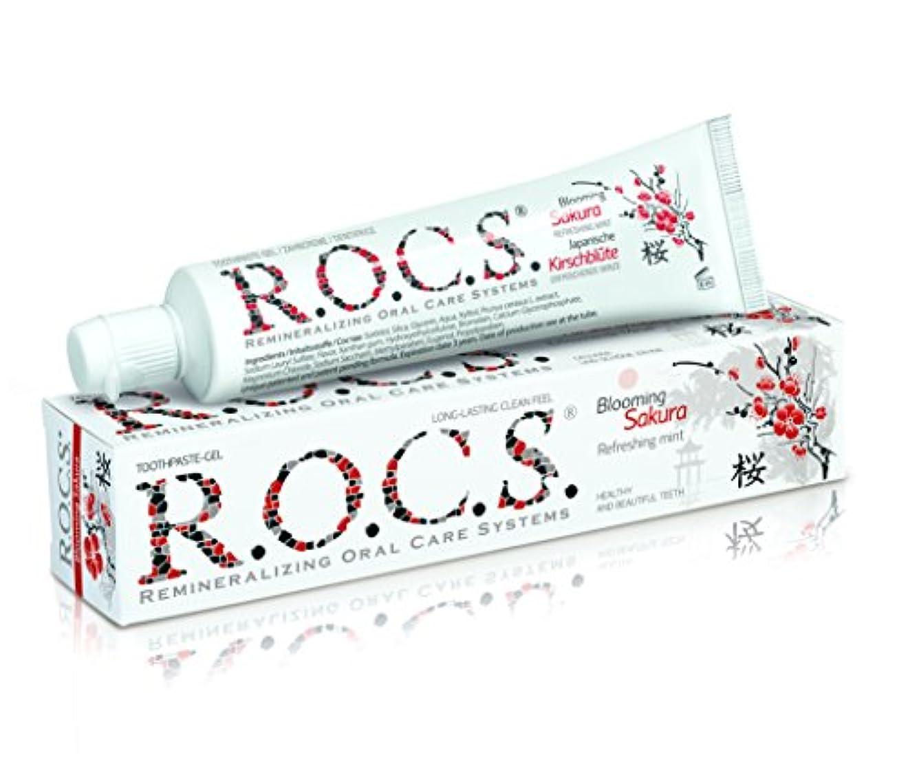 動的英語の授業があります範囲R.O.C.S. ロックス歯磨き粉 ブルーミング サクラ
