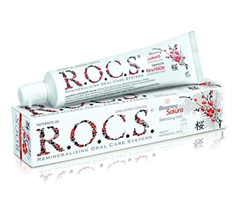 計り知れない感嘆符北西R.O.C.S. ロックス歯磨き粉 ブルーミング サクラ