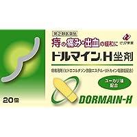【指定第2類医薬品】ドルマインH坐剤 20個 ×2