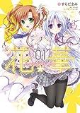 花×華 01 (電撃コミックスNEXT)