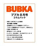 BUBKA(ブブカ) コラムパック 2018年8月号 [雑誌]
