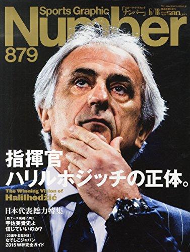 Number(ナンバー)879号 指揮官ハリルホジッチの正体 (Sports・・・