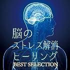 脳のストレス解消ヒーリング BEST SELECTION