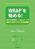 WRAPを始める!―精神科看護師とのWRAP入門【WRAP(元気回復行動プラン)編】
