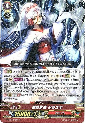 カードファイトヴァンガードG 第13弾「究極超越」/G-BT13/041 艶然氷華 シラユキ R
