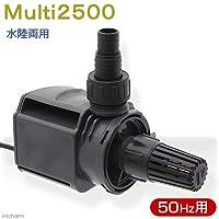 アクアギーク(AQUA GEEK) Multi2500 50Hz 循環ポンプ 水陸両用 東日本用