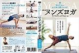はじめてのメンズヨガ 〜男のための心と体を鍛えるヨガ〜 [DVD] 画像