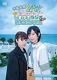 しまゆきラジオ in 沖縄 ~碧い海の大冒険~[DVD]