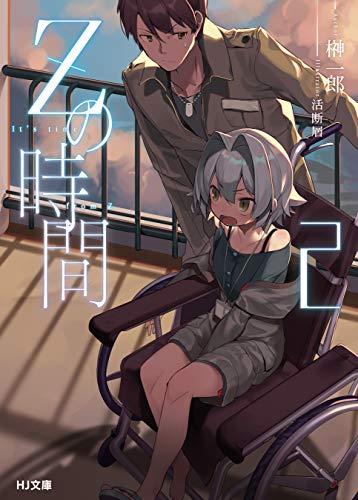 [榊一郎] Zの時間 第01-02巻