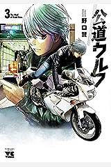 公道ウルフ コミック 1-3巻セット コミック